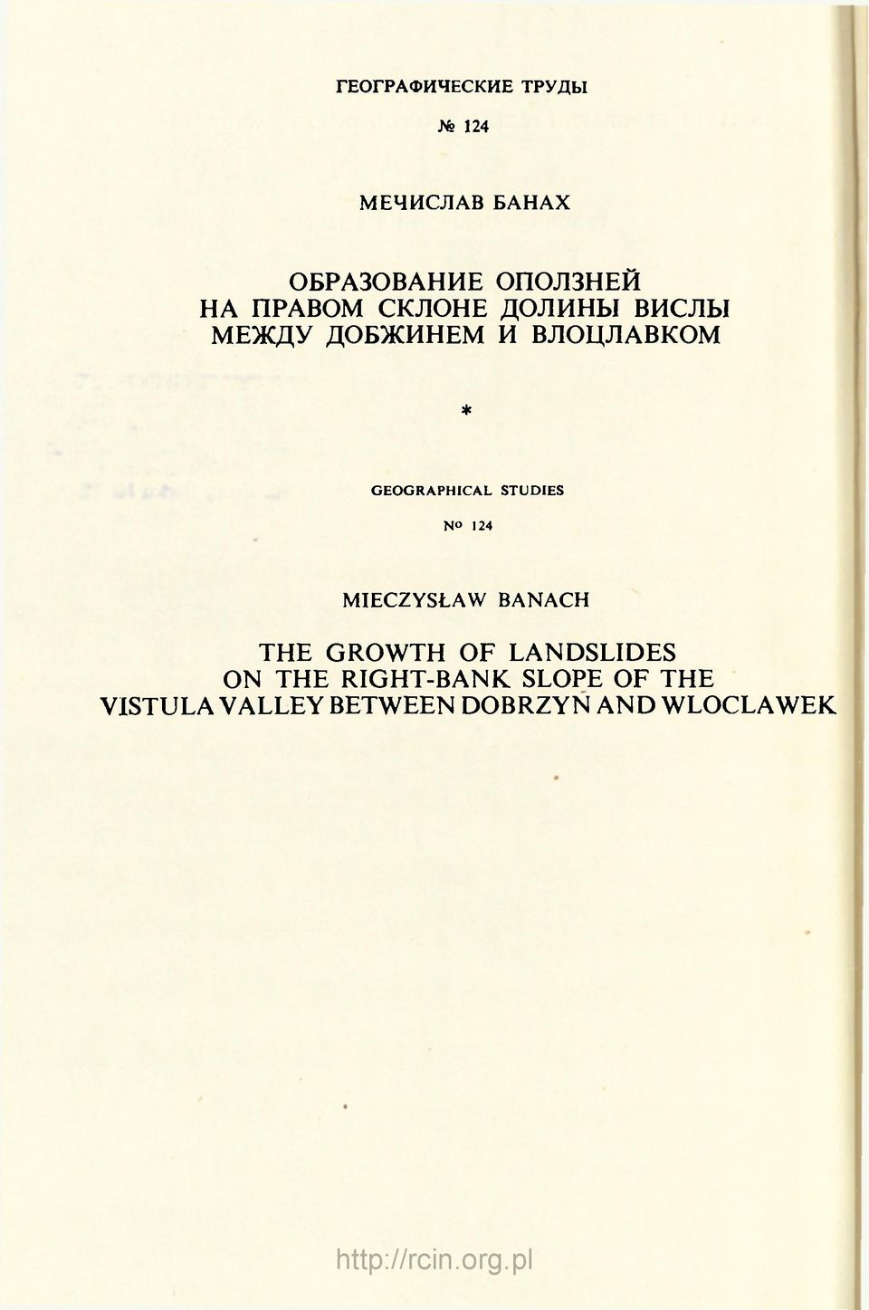 GEOGRAPHICAL STUDIES 124 MIECZYSŁAW BANACH THE GROWTH OF