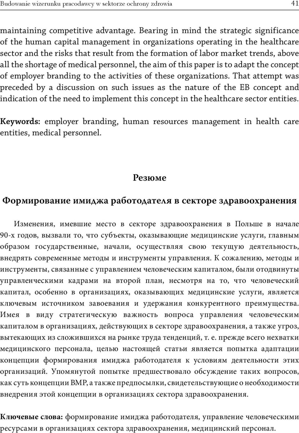 above all the shortage of medical personnel, the aim of this paper is to adapt the concept of employer branding to the activities of these organizations.