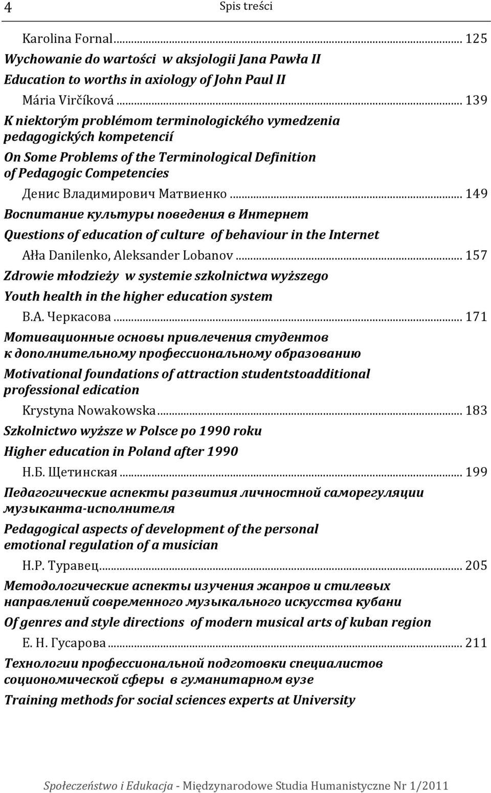 .. 149 Воспитание культуры поведения в Интернет Questions of education of culture of behaviour in the Internet Ałła Danilenko, Aleksander Lobanov.