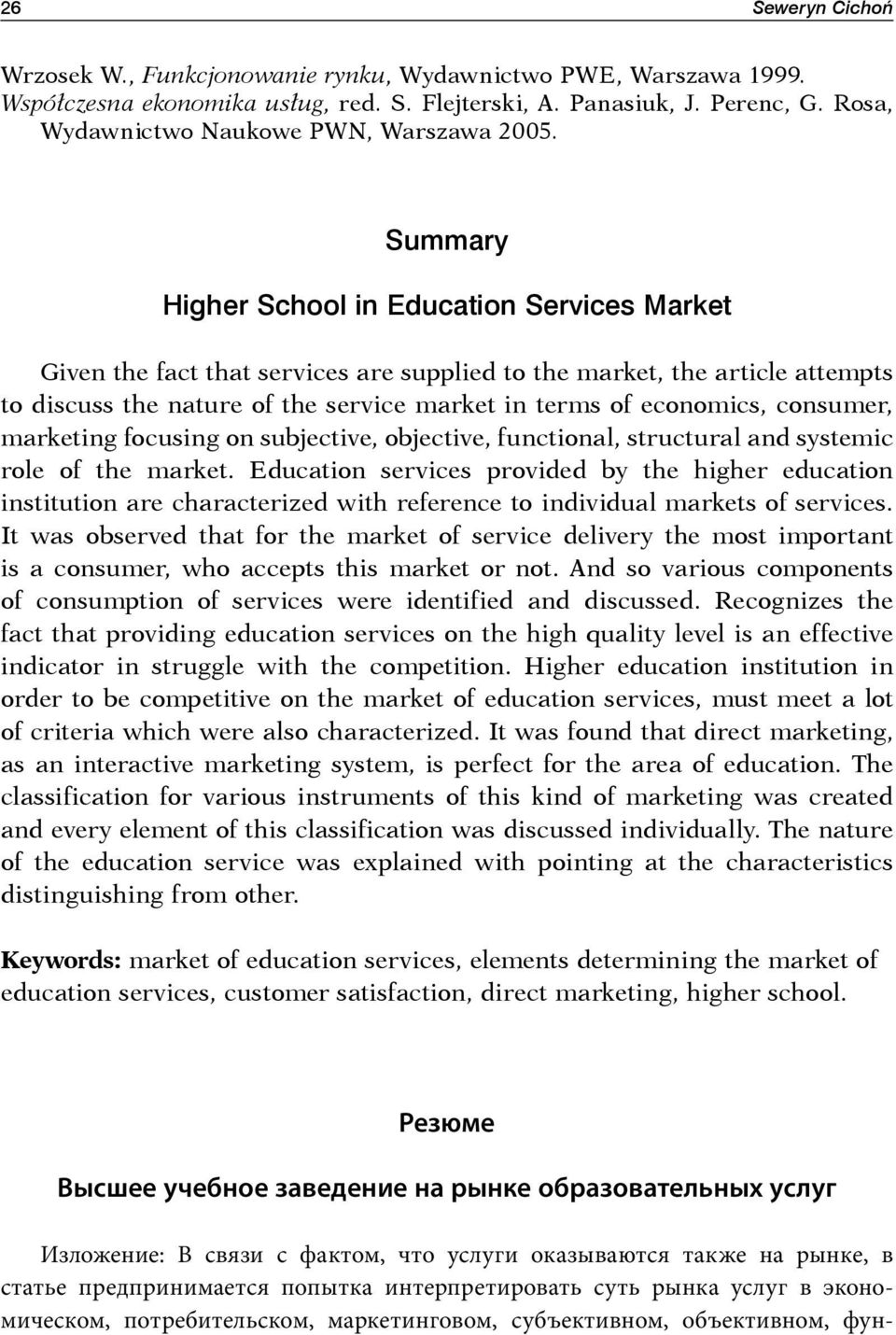 Summary Higher School in Education Services Market Given the fact that services are supplied to the market, the article attempts to discuss the nature of the service market in terms of economics,