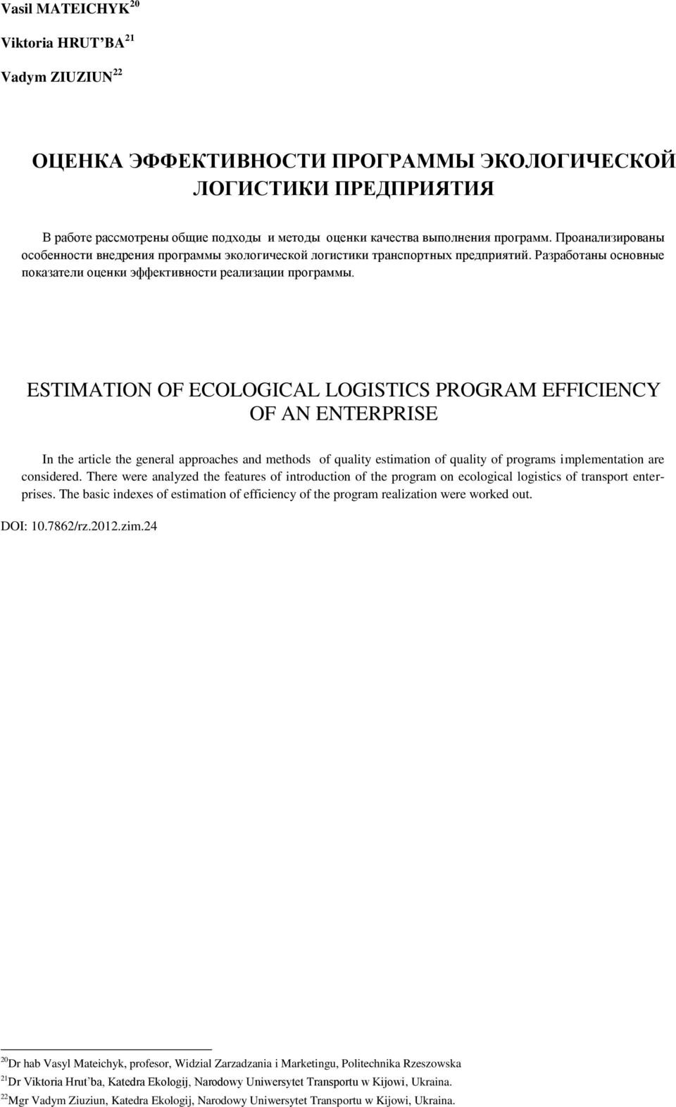 ESTIMATION OF ECOLOGICAL LOGISTICS PROGRAM EFFICIENCY OF AN ENTERPRISE In the article the general approaches and methods of quality estimation of quality of programs implementation are considered.