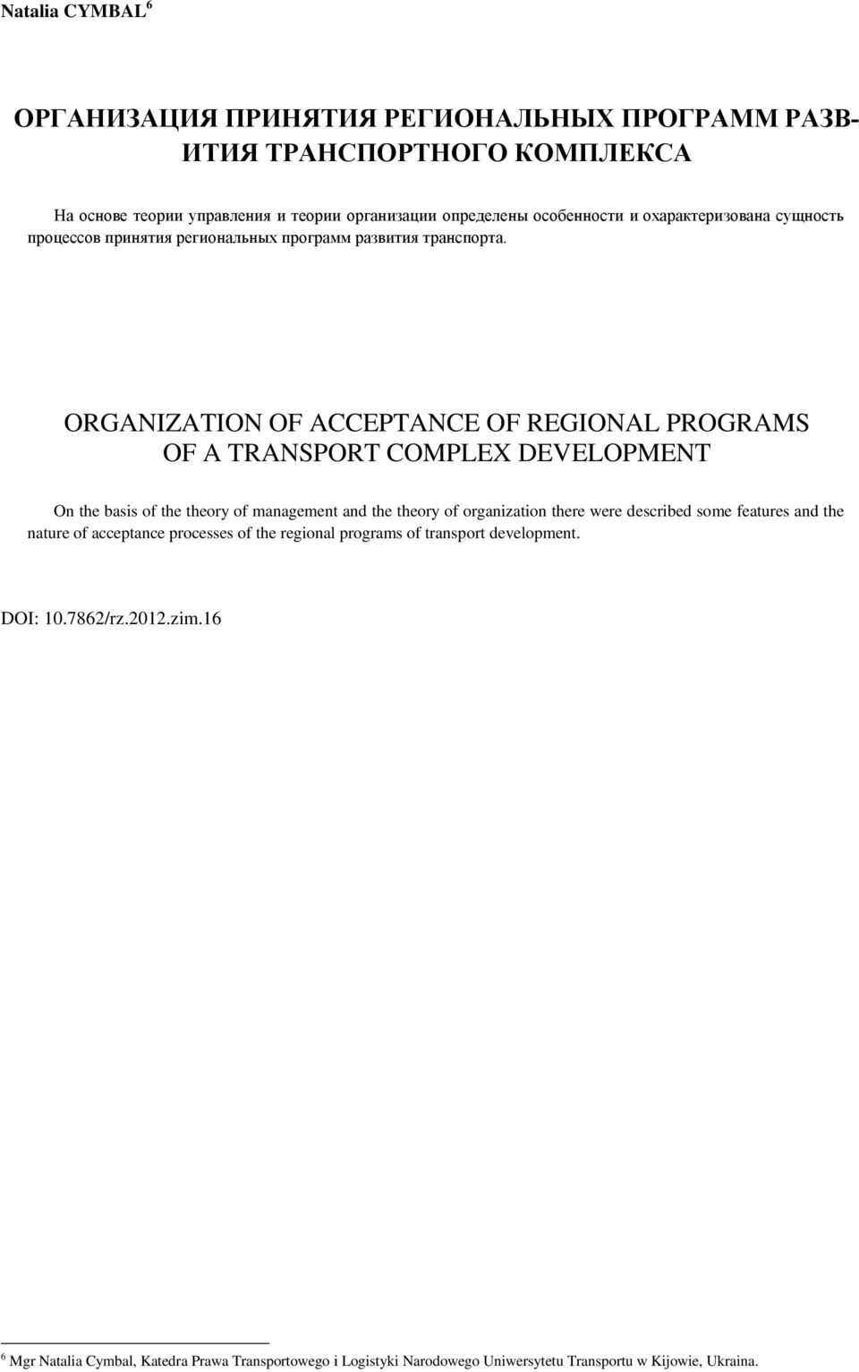 ORGANIZATION OF ACCEPTANCE OF REGIONAL PROGRAMS OF A TRANSPORT COMPLEX DEVELOPMENT On the basis of the theory of management and the theory of organization there were