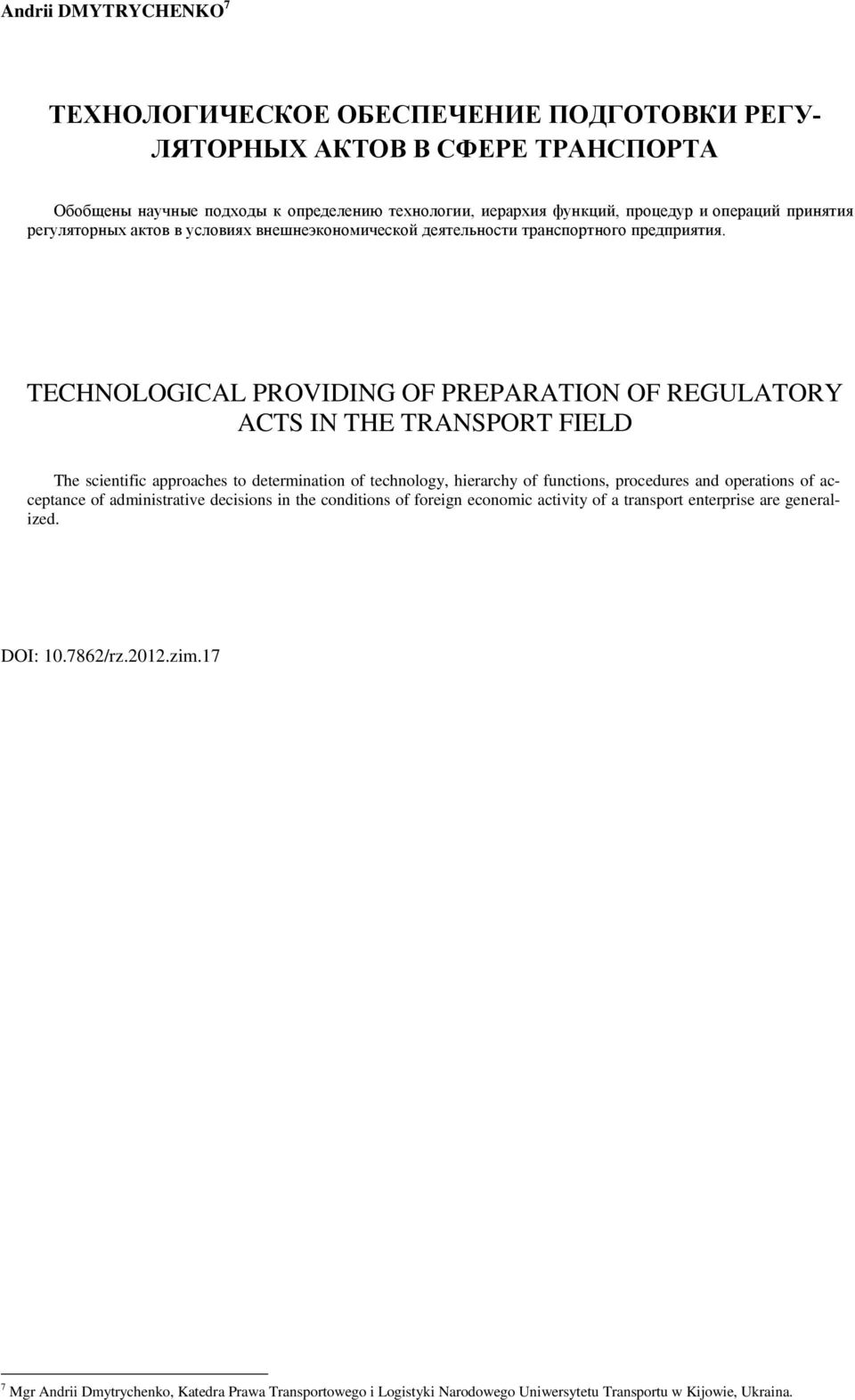 TECHNOLOGICAL PROVIDING OF PREPARATION OF REGULATORY ACTS IN THE TRANSPORT FIELD The scientific approaches to determination of technology, hierarchy of functions, procedures and operations