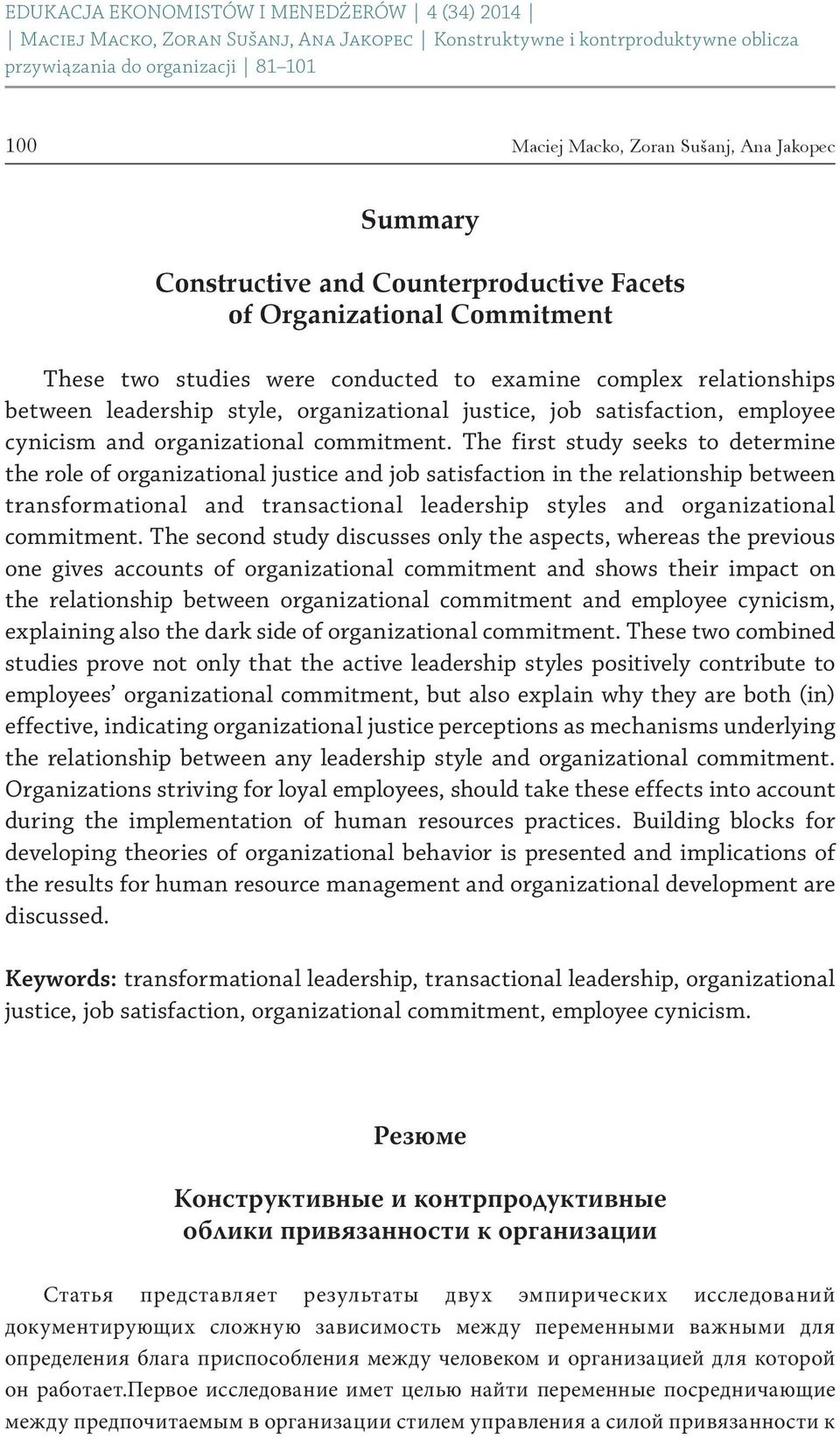 The first study seeks to determine the role of organizational justice and job satisfaction in the relationship between transformational and transactional leadership styles and organizational