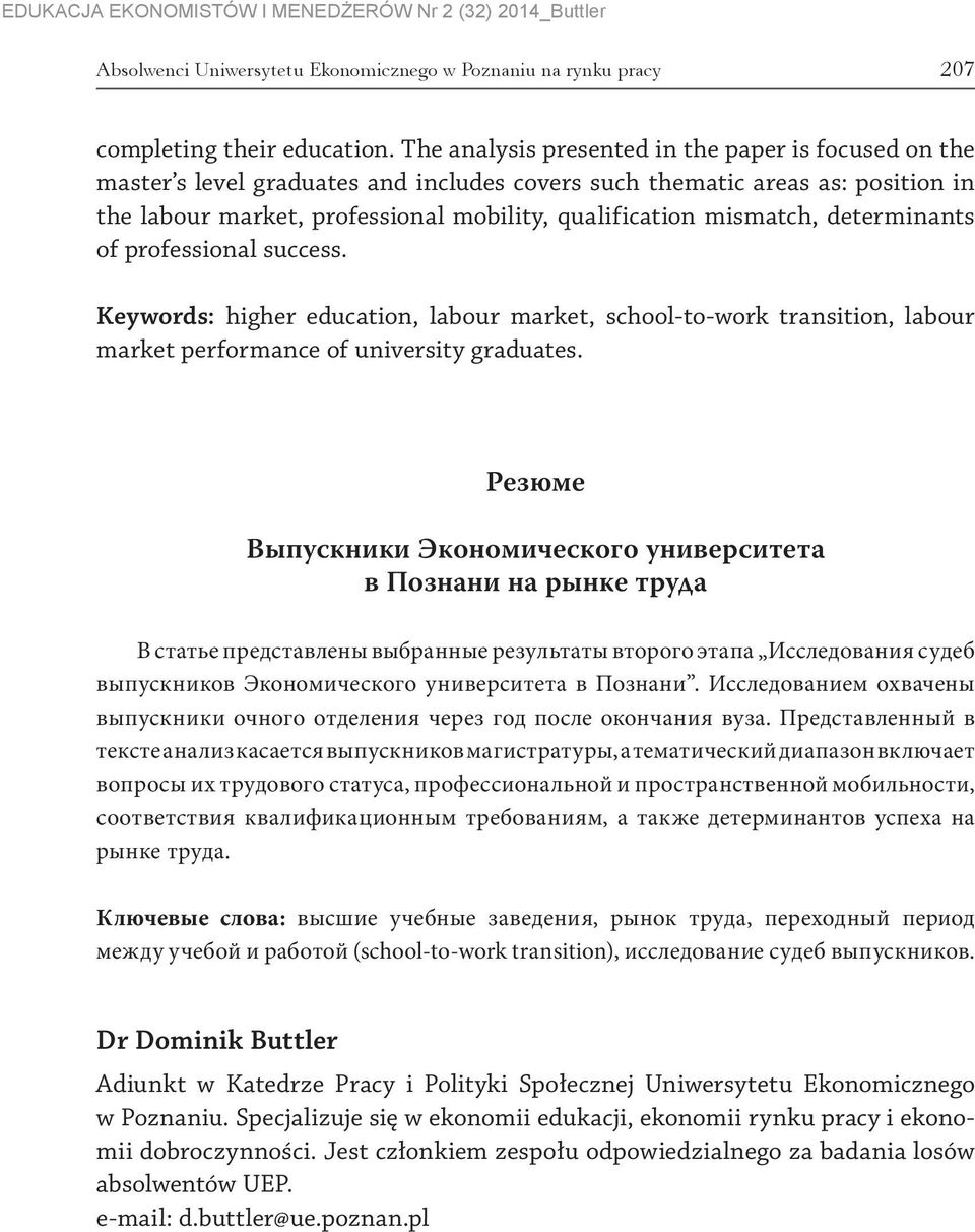 mismatch, determinants of professional success. Keywords: higher education, labour market, school-to-work transition, labour market performance of university graduates.
